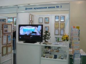Презентация ДМШ № 5 на Сибирской ярмарке, 2010 год