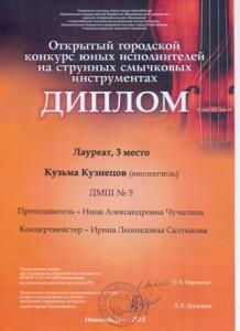 Открытый конкурс Кузнецов